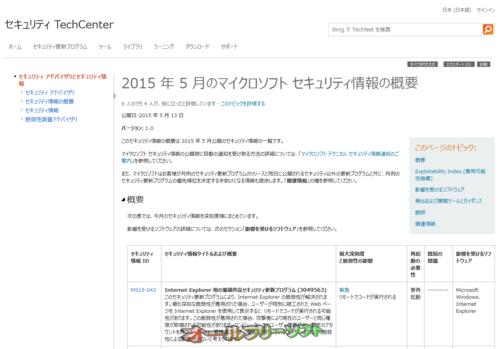 今日は Windows Update 緊急3件、重要10件 2015年5月13日