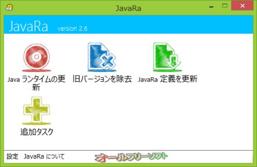 Javaランタイム(JRE) 8 に対応したJavaRa 2.6