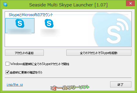 Seaside Multi Skype Launcher が日本語に対応しました。