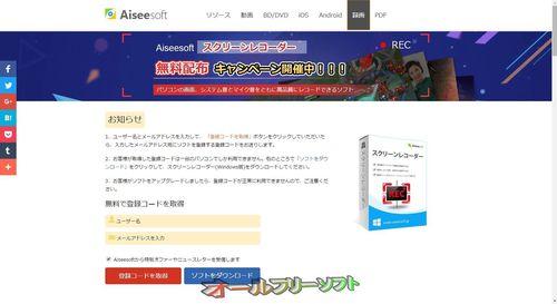 Aiseesoft Studio「スクリーンレコーダー」期間限定無償キャンペーン