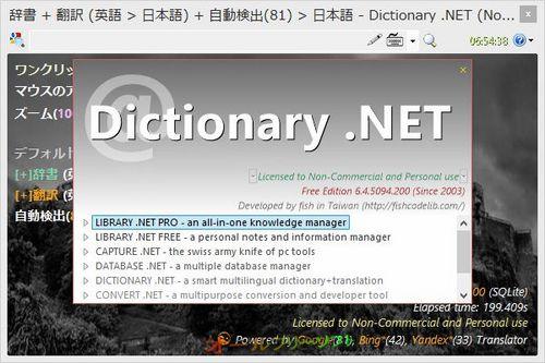 81の言語に対応したDictionary.NET 6.4.5094