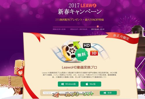 「LeawoHD動画変換プロ」の無料配布キャンペーン