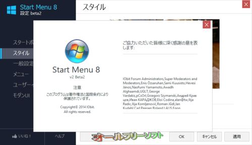 Windows 10に対応したStart Menu 8 2.0 Beta 2
