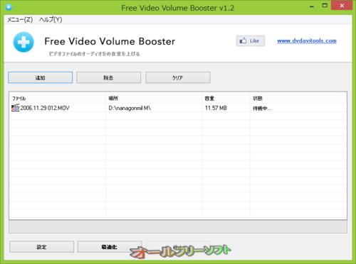 Free Video Volume Booster の日本語化ファイルが公開されました。