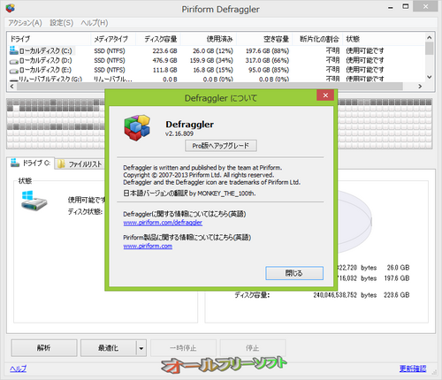Windows8.1に対応したDefraggler 2.16.809