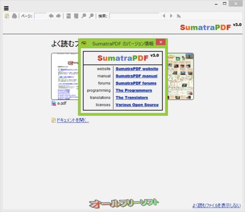 タブ表示に対応したSumatra PDF 3.0