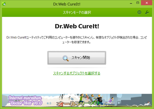 アップグレードしたアンチウイルスエンジンを搭載したDr.WEB CureIt! 9.0