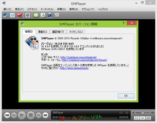 フォントスキャンを回避できるようになったSMPlayer 14.3.0