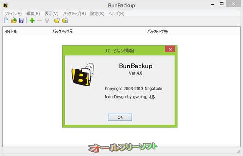 Windows 8.1に対応したBunBackup 4.0