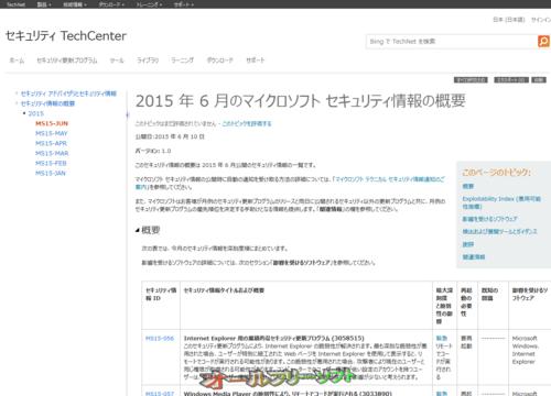 今日は Windows Update 緊急2件、重要6件 2015年6月10日