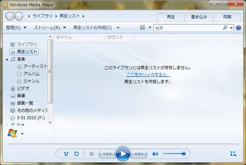 Windows Media Player 12の背景を変更する12.jpg