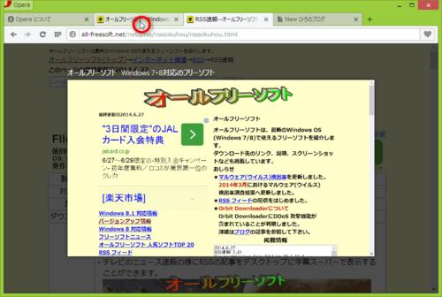タブのプレビュー機能が搭載されたOpera 24.0.1543.0 Dev