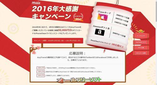 iTunesカード5000円分やAmazonギフト券3000円分等が当たるiMobie2016年大感謝キャンペーン