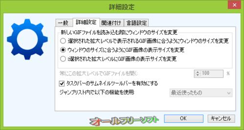 日本語に対応した7GIF 1.0.9.0