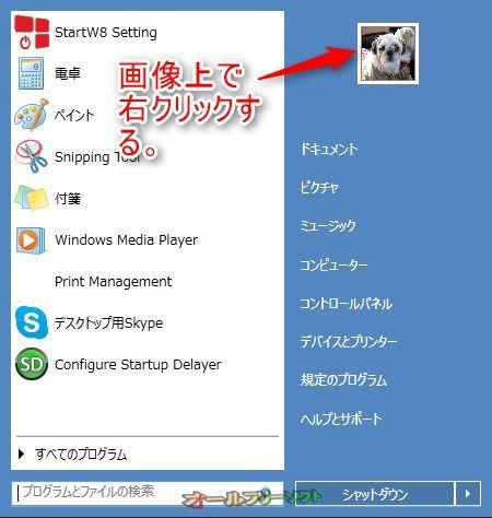 Windows 8.1に対応したStartW8 1.2.42.0
