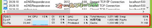 ステータスバーが追加されたSystem Explorer 6.0.0