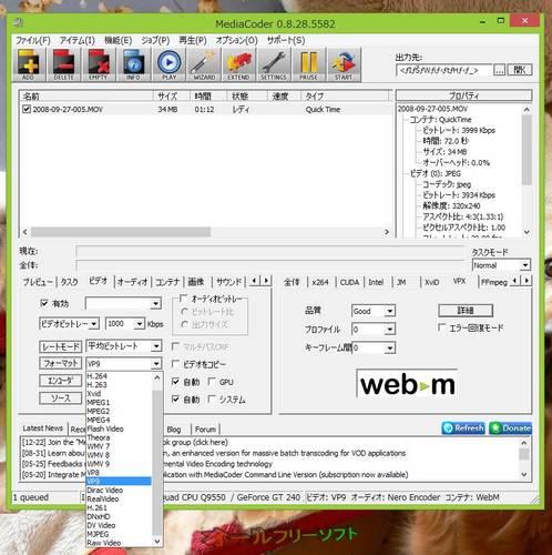 VP9エンコーダに対応したMediaCoder 0.8.28.5582