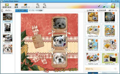 コラージュにテンプレートが追加されたFunny Photo Maker 2.4.2