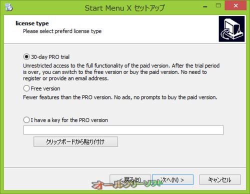 有料版の機能を試せるようになったStart Button 8(Start Menu X) 5.23