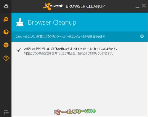 ブラウザ・クリーンアップ が強化されたavast! Free Antivirus 2014.9.0.2011