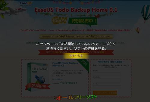 EaseUS Todo Backup Home 9.1 GW特別配布キャンペーン