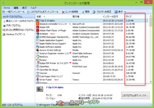アンインストールの管理が改善されたGlary Utilities 5.5.0.12