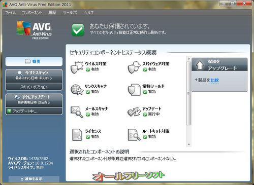 AVG Anti-Virus 2011 は偽物?2.jpg