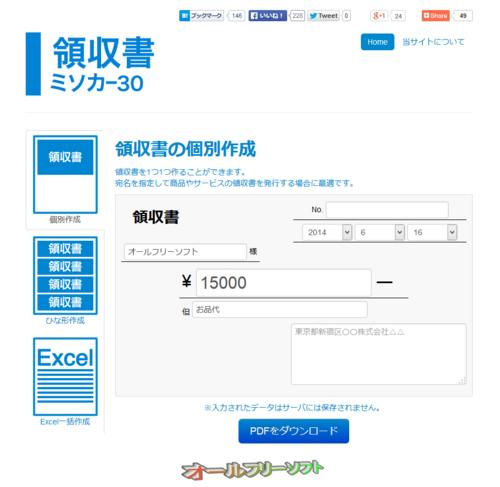 無料のWeb領収書作成サービス「MisocaのWeb領収書」