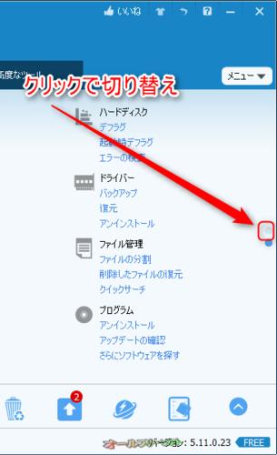 ディスクのクリーンアップが最適化されたGlary Utilities 5.11.0.23