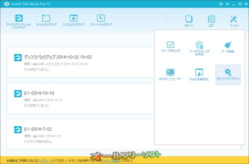 マウント及びアンマウント機能が追加されたEASEUS Todo Backup Free 7.5