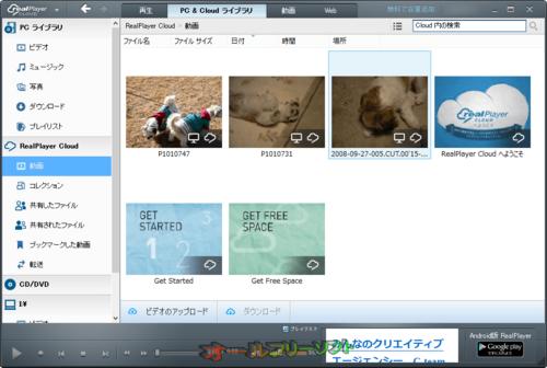 RealPlayer Cloud が公開されました。
