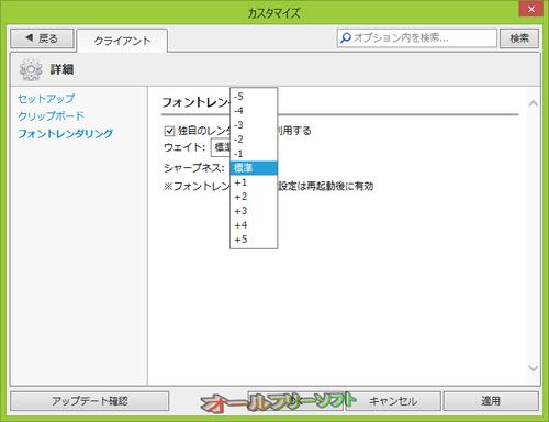 フォントレンダリングを調整できるようになったSleipnir 5.0.3