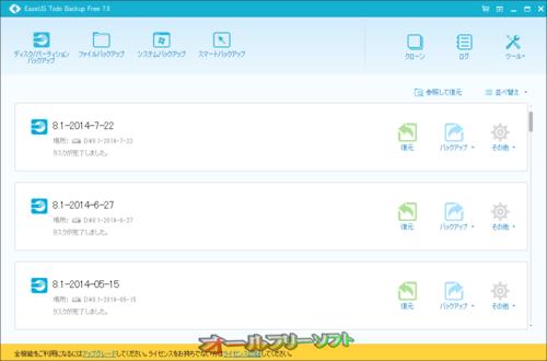 ユーザインターフェースが一新されたEASEUS Todo Backup Free 7.0