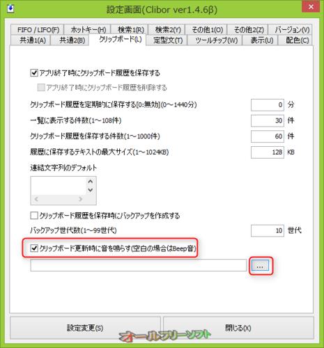 クリップボード更新時に音を鳴らす設定が追加されたClibor 1.4.6β
