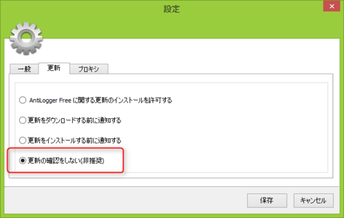 Zemana AntiLogger Free の日本語化ファイルが公開されました。