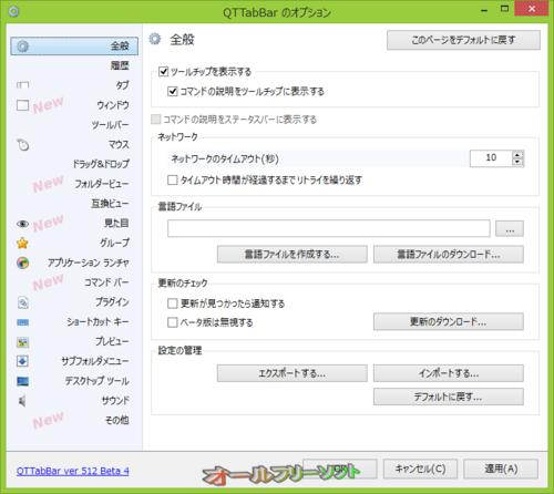 オプション画面で変更点があった箇所にマークが表示されるようになったQTTabBar 512 Beta 4