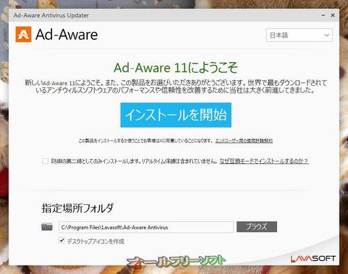 日本語に対応したAd-Aware Free Antivirus + 11.1.5152.0
