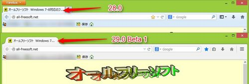 ユーザーインターフェースが一新されたMozilla Firefox 29.0 Beta 1