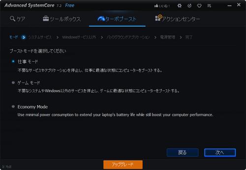 ターボブーストにEconomy Modeが追加されたAdvanced SystemCare Free 7.2.0.431