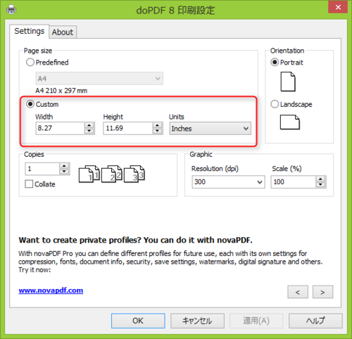 カスタム用紙サイズオプションが追加されたdoPDF 8.1.920