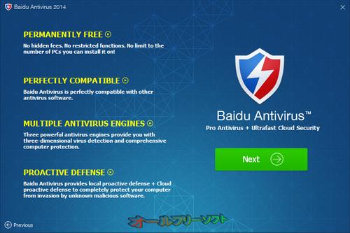 ユーザーガイドが追加されたBaidu Antivirus 2014 4.4.2.61033 Beta