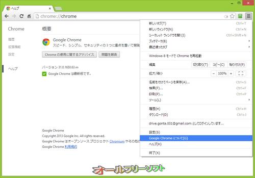 15件の脆弱性が修正されたGoogle Chrome 31.0.1650.63