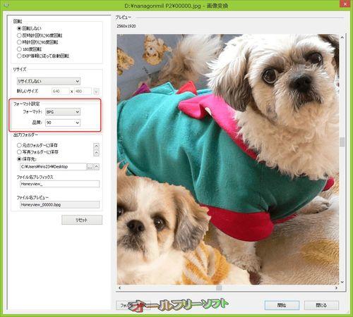BPG画像に対応したHoneyview 5.08