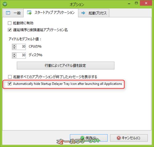 日本語に対応したStartup Delayer 3.0.362