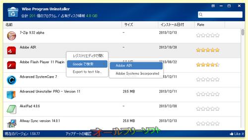 コンテキストメニューが追加されたWise Program Uninstaller 1.58