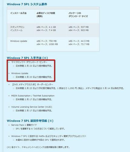 Windows 7 SP1 日本時間2月23日より提供開始2.jpg