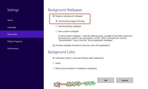 Bingの画像を壁紙にできるようになったImmersive Explorer 0.8.2 Beta