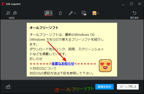 スナップショットツールが新しくなったOpera 49 Beta