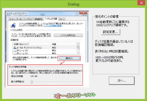 最適化項目が追加されたSSD最適化設定 2.0.0.1
