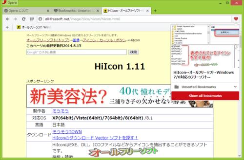 メニューに「Bookmarks」が追加されたOpera 25.0.1592.0 Dev